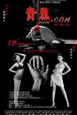 青春.com海报