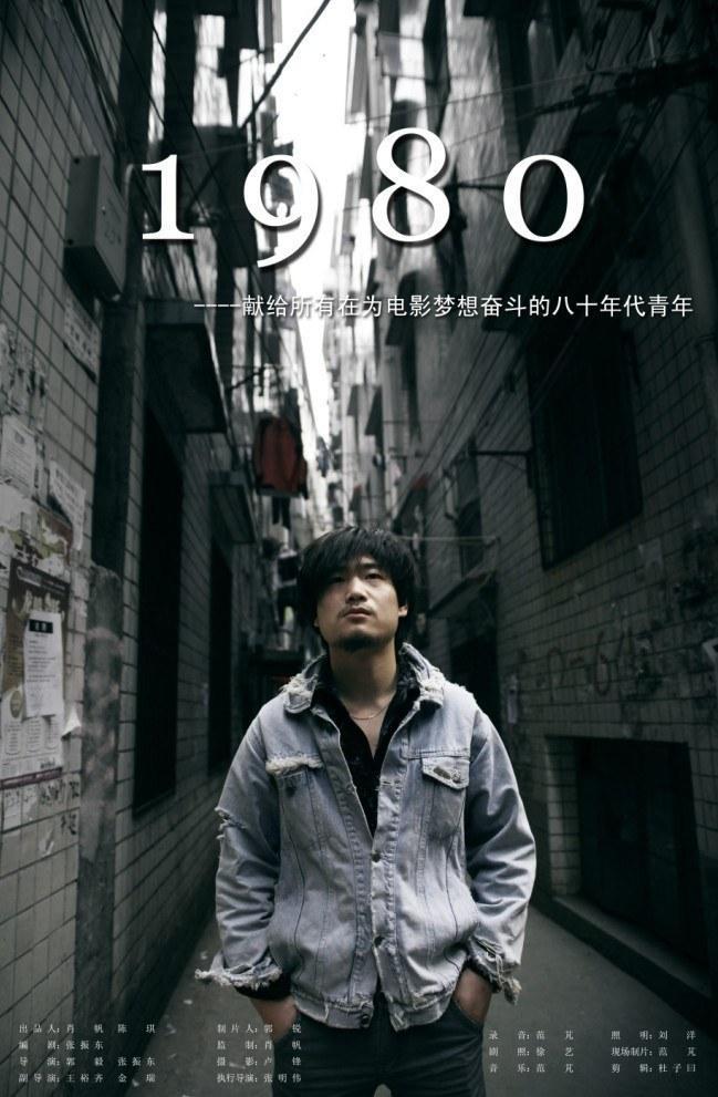 1980电影青年海报