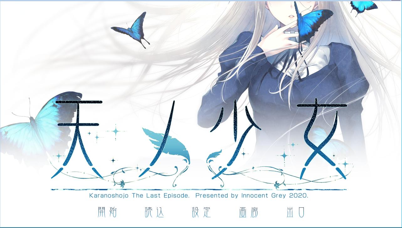 【PC】[推理悬疑/汉化/ADV] 天之少女 汉化硬盘版