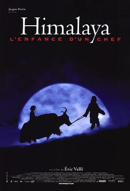 喜马拉雅 电影海报