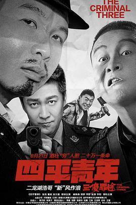 四平青年之三傻罪途海报