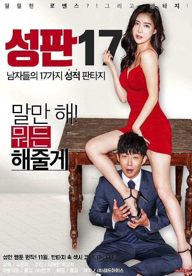 性版17:男性的17种性幻想 电影海报