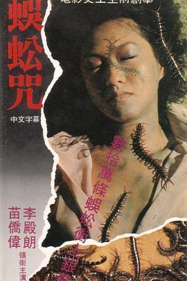 蜈蚣咒 电影海报