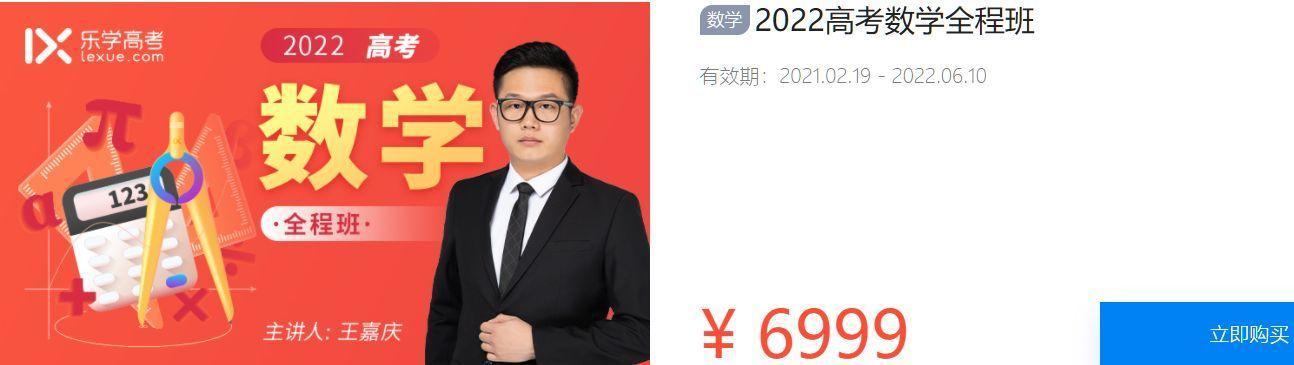 王嘉庆2022高考数学全年班(更新中)