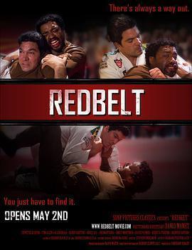 红带高手 电影海报