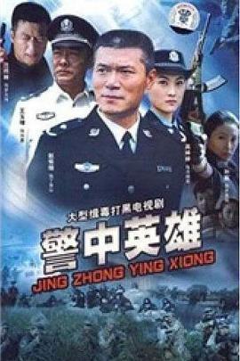 警中英雄2020