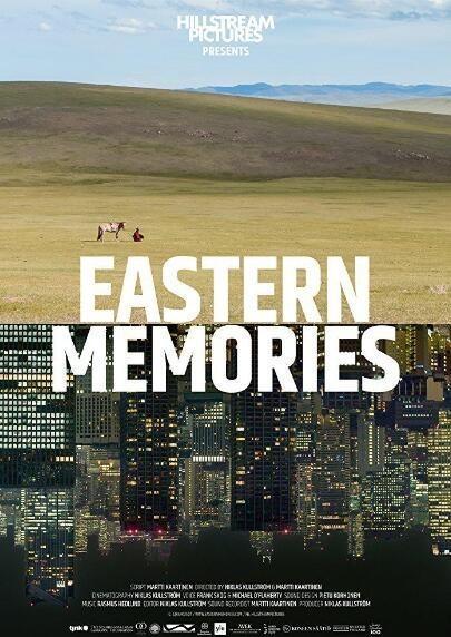 关于往东的回忆海报