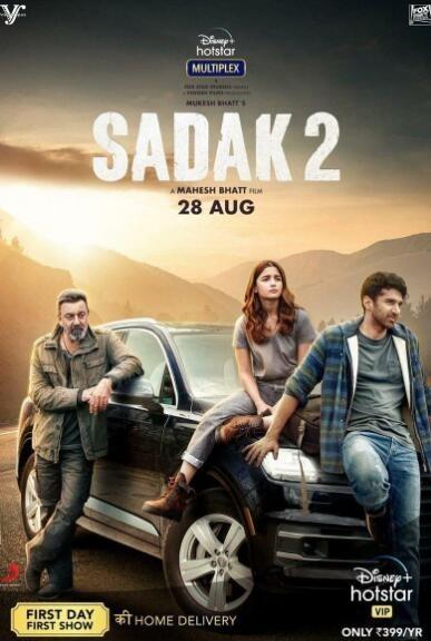 萨达克2海报