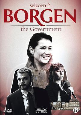 权力的堡垒 第二季海报