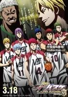 黑子的篮球:终极一战海报