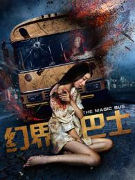 幻界巴士海报