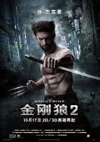 金刚狼2 The Wolverine