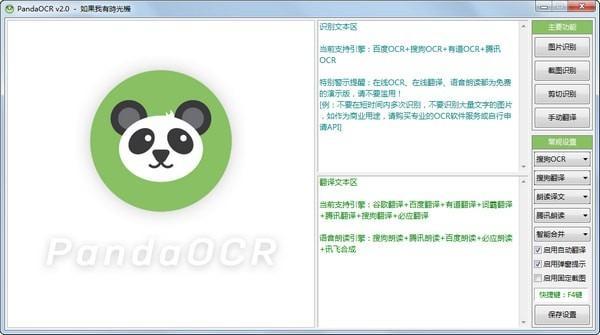PandaOCR Pro 5.32 OCR文字识别翻译朗读