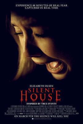 寂静的房子 电影海报