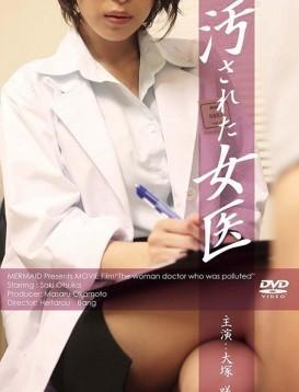 肮脏女医生 电影海报