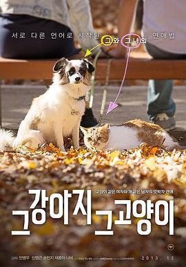 那狗那猫海报