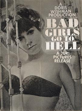 坏女孩下地狱海报