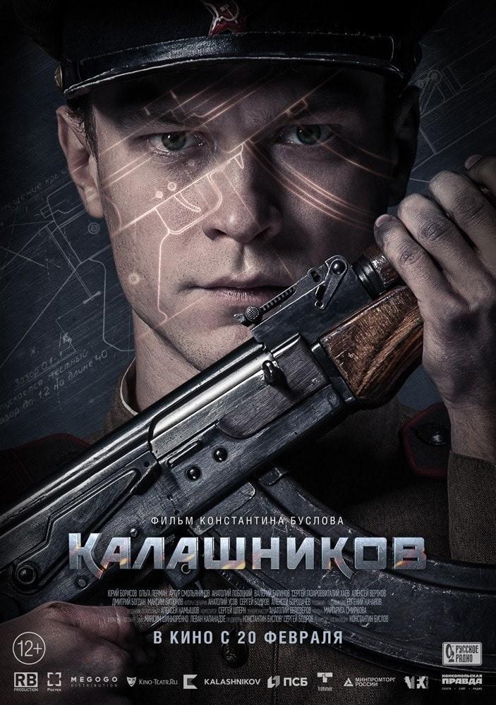 卡拉什尼科夫海报