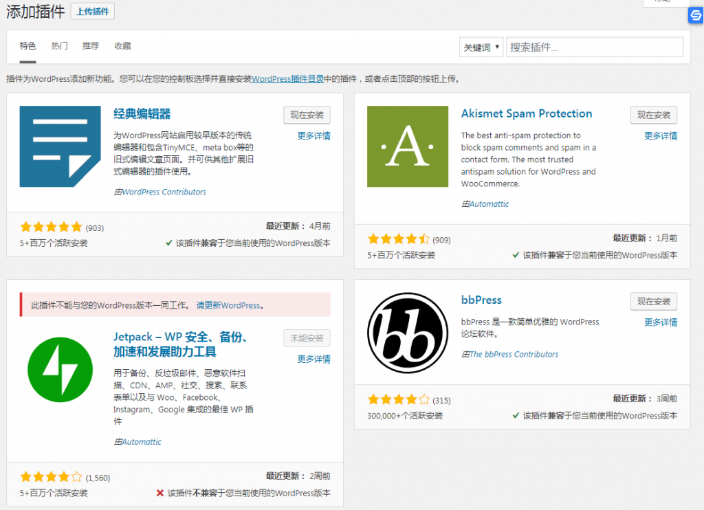 WordPress插件安装方法有哪些?