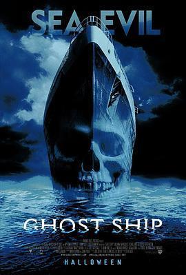 幽灵船 电影海报