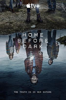 天黑请回家 第二季海报