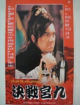 凤舞九天海报