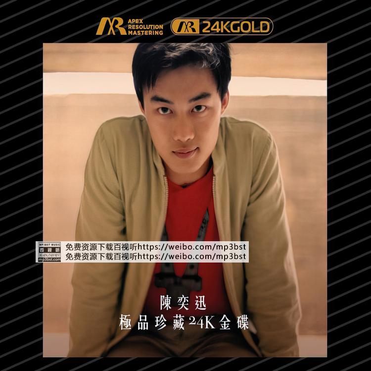 陈奕迅 - 《极品珍藏24K金碟》2021首批限量版24BT[WAV/MP3-320K]