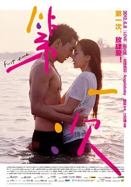 第一次 电影海报