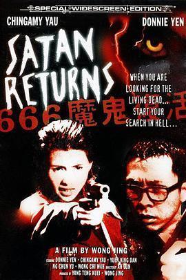 666魔鬼复活/魔鬼的女儿 电影海报