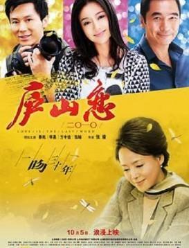 庐山恋2010海报