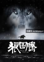 狼图腾海报