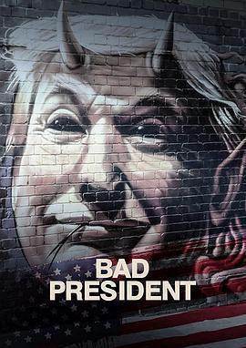 坏总统海报