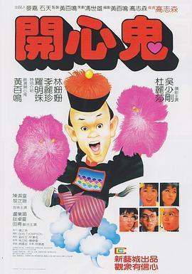 开心鬼/开心鬼1.高清修复版 电影海报