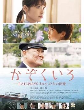 铁道:家色海报
