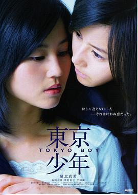 东京少年 电影海报