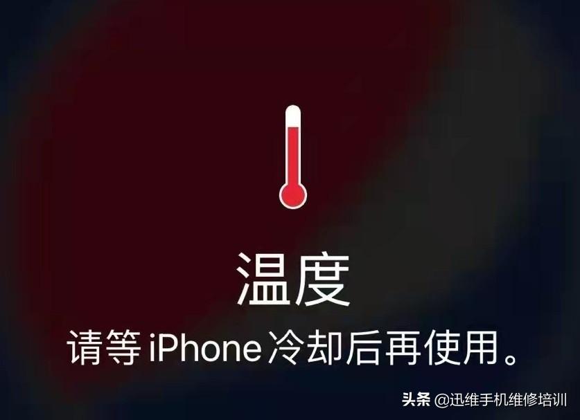 iPhone提示温度高无法正常使用,看完关键