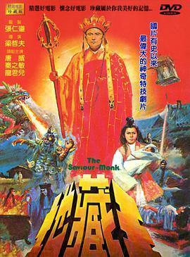 地藏王海报