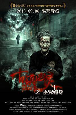 古镇凶灵之巫咒缠身 电影海报