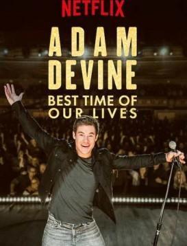 亚当·德维尼:人生中的最佳时光海报