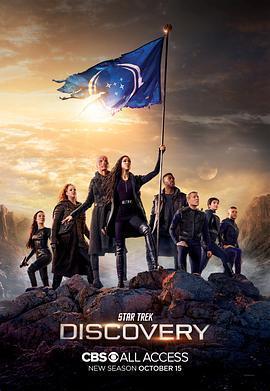 星际迷航:发现号 第三季海报