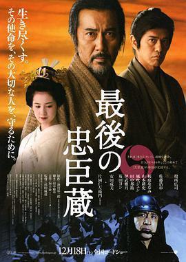 最后的忠臣藏 电影海报