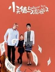 小天使与流浪汉海报