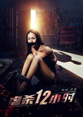 虐杀12小时 电影海报