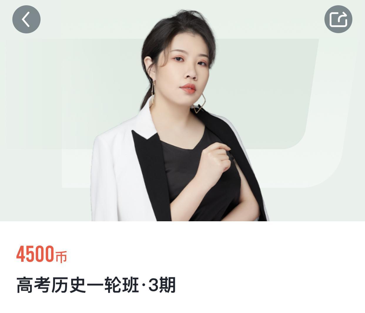 李珊月2022高考历史网课联报班(更新中)