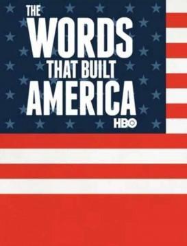 建立美国的宪法海报